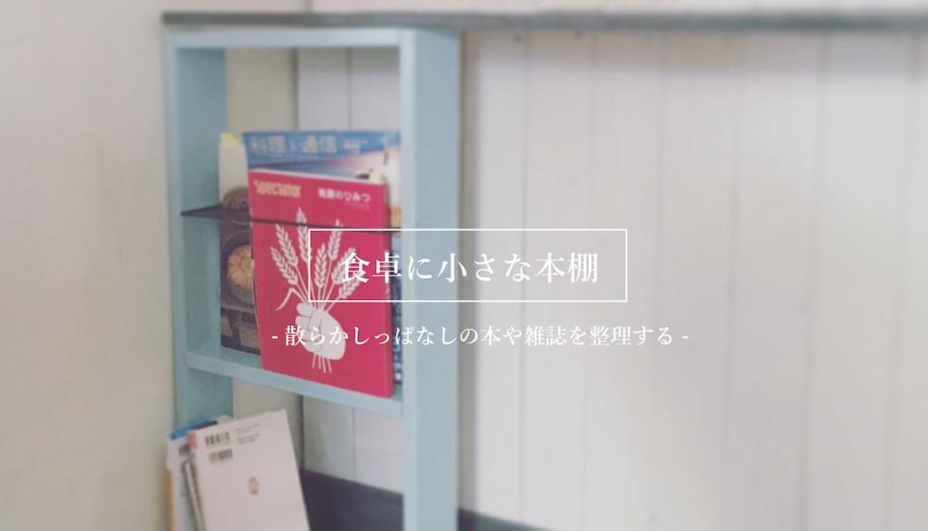 食卓に小さい本棚-散らかった本や雑誌を整理する-