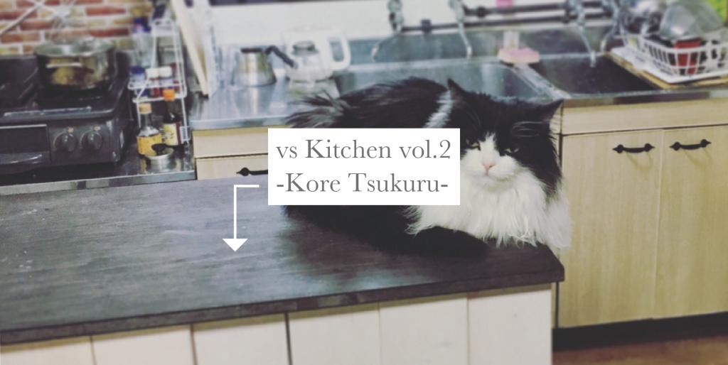vs 呪われたキッチン vol2