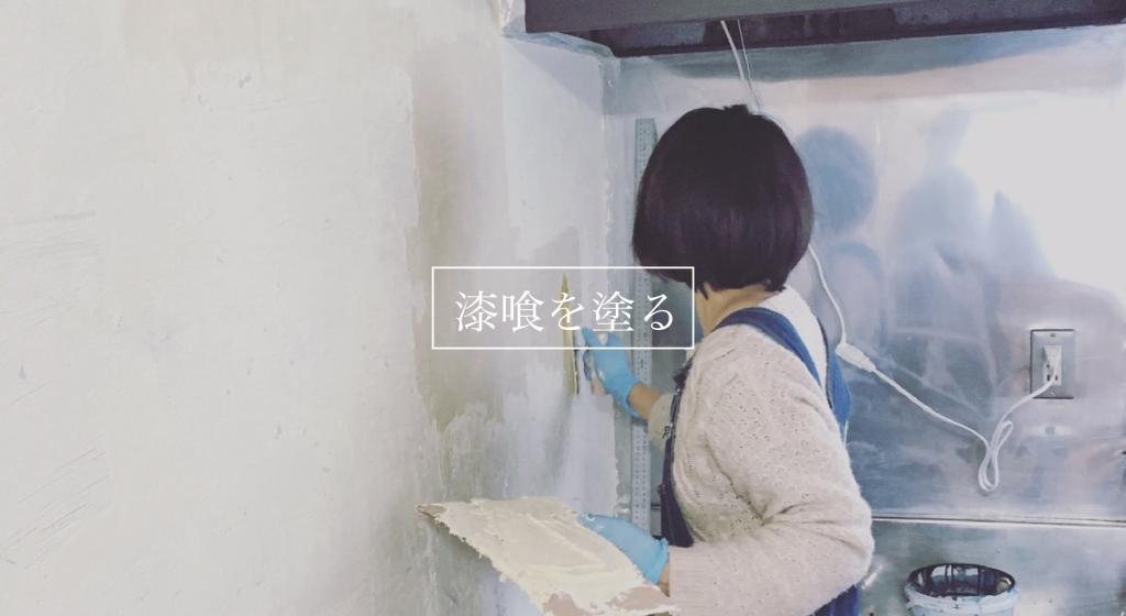 漆喰を塗る。