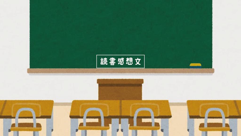 『ロボット』カレル チャペック 読書感想文