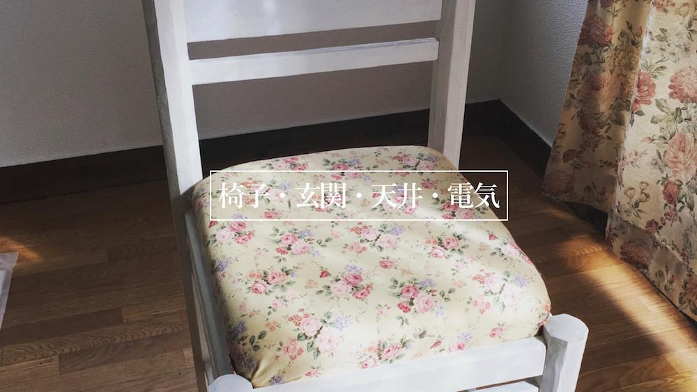 椅子・玄関・天井・電気