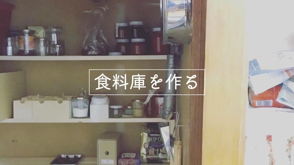 食料庫を作る。