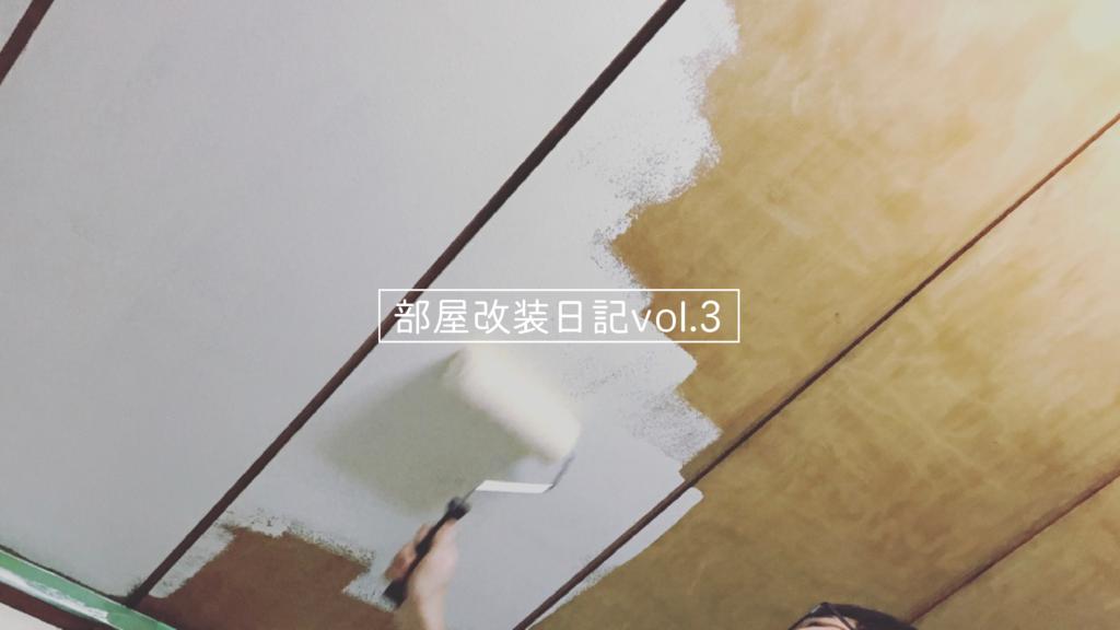 部屋改装日記vol.3-天井の色ぬり-