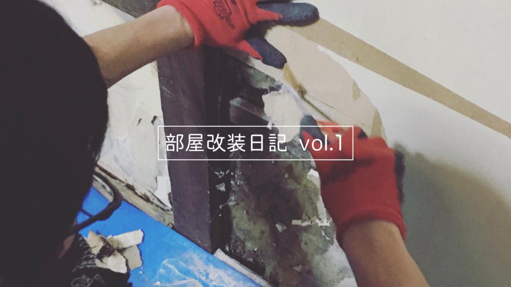 部屋改装日記vol.1-クローゼット作り-