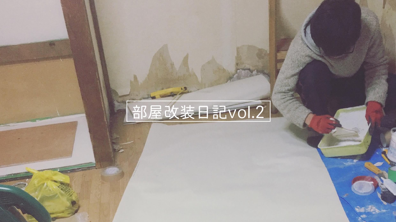 部屋改装日記vol.2-カベ周りの改装-