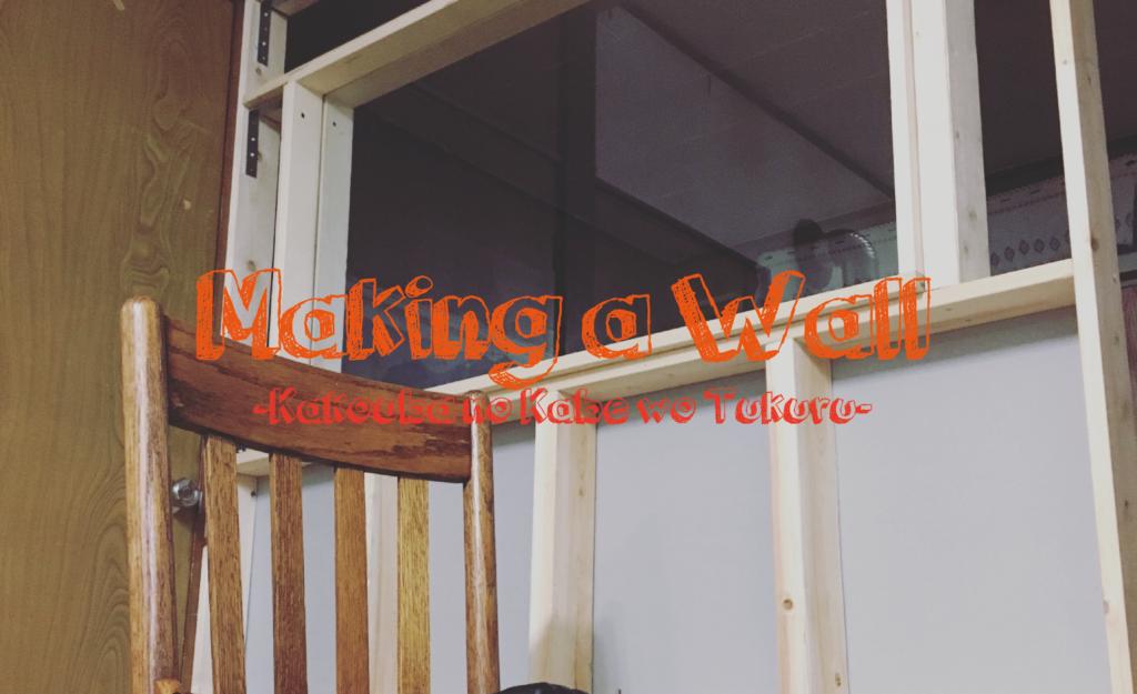 加工部屋のために壁を作る