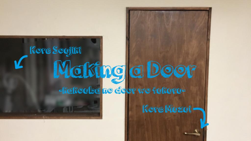 加工部屋のためのドアを作った話。