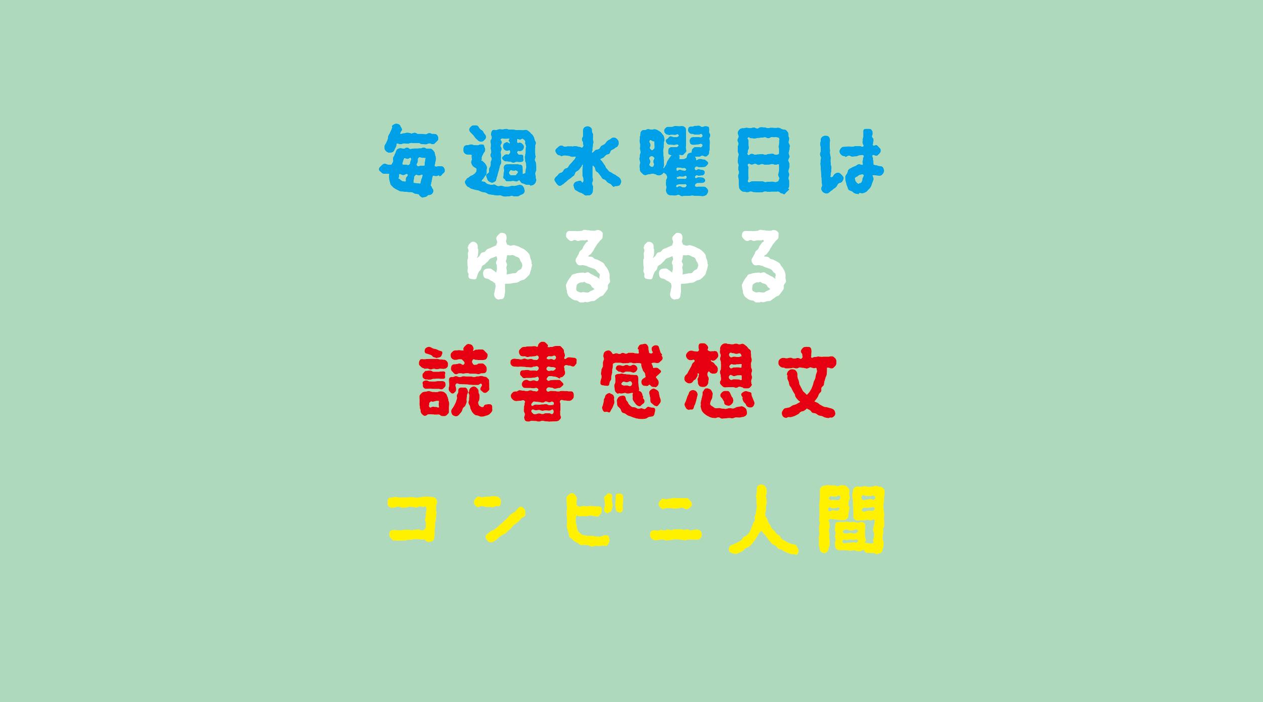 ゆるゆる読書感想文2000字『コンビニ人間』村田沙耶香